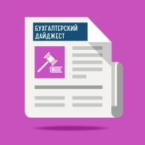 Счет-фактура на аванс: срок выставления в 2019 году