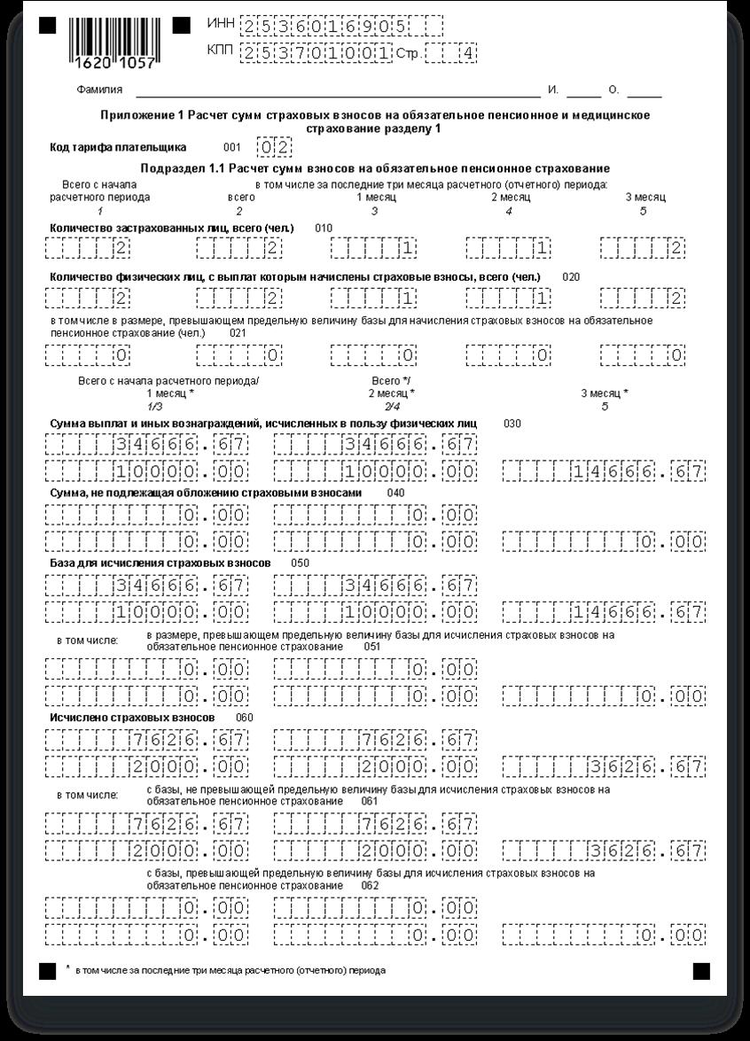 Пример заполнения расчета постраховым взносам