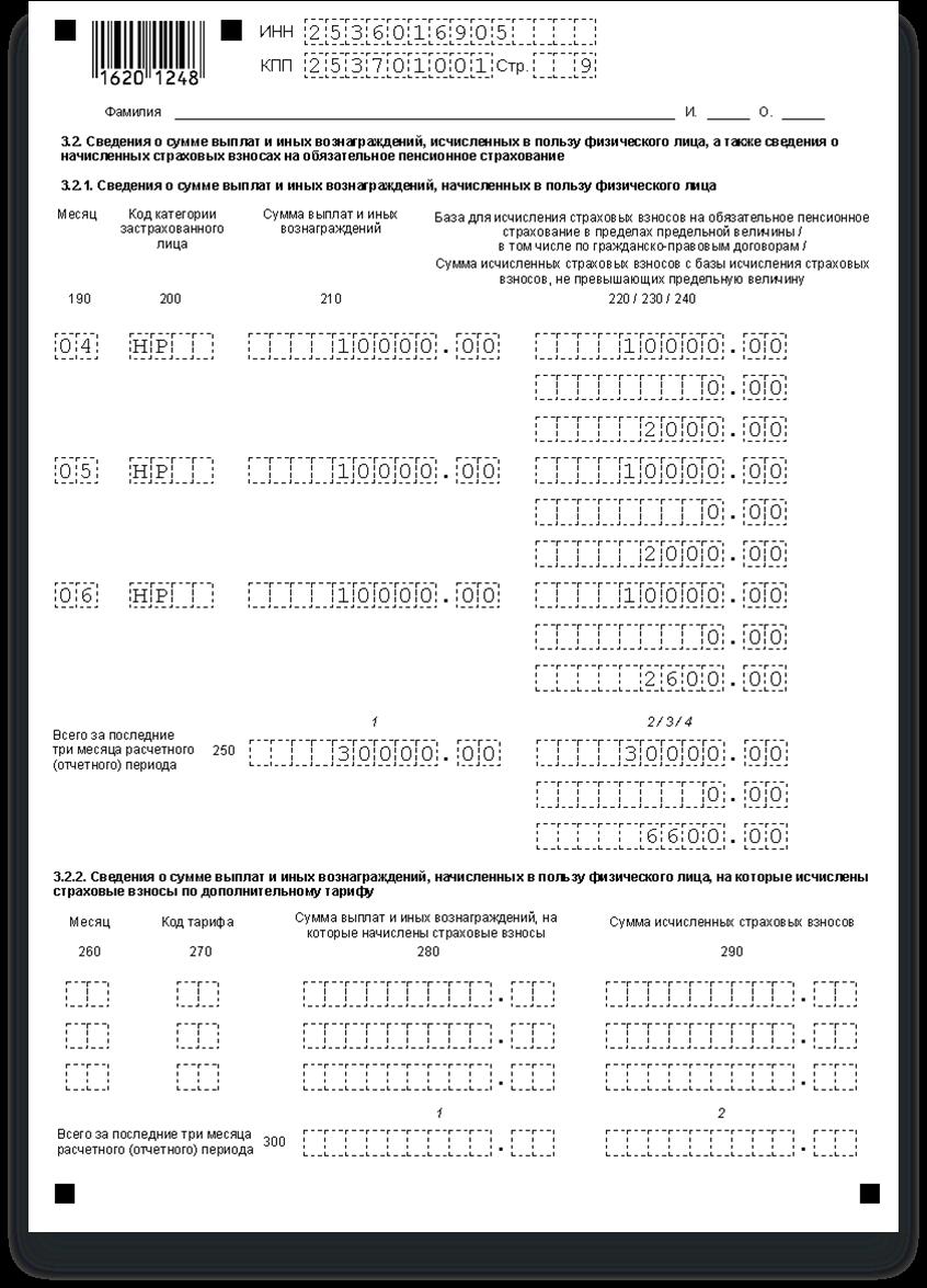 Образец заполнения РСВ за2 квартал