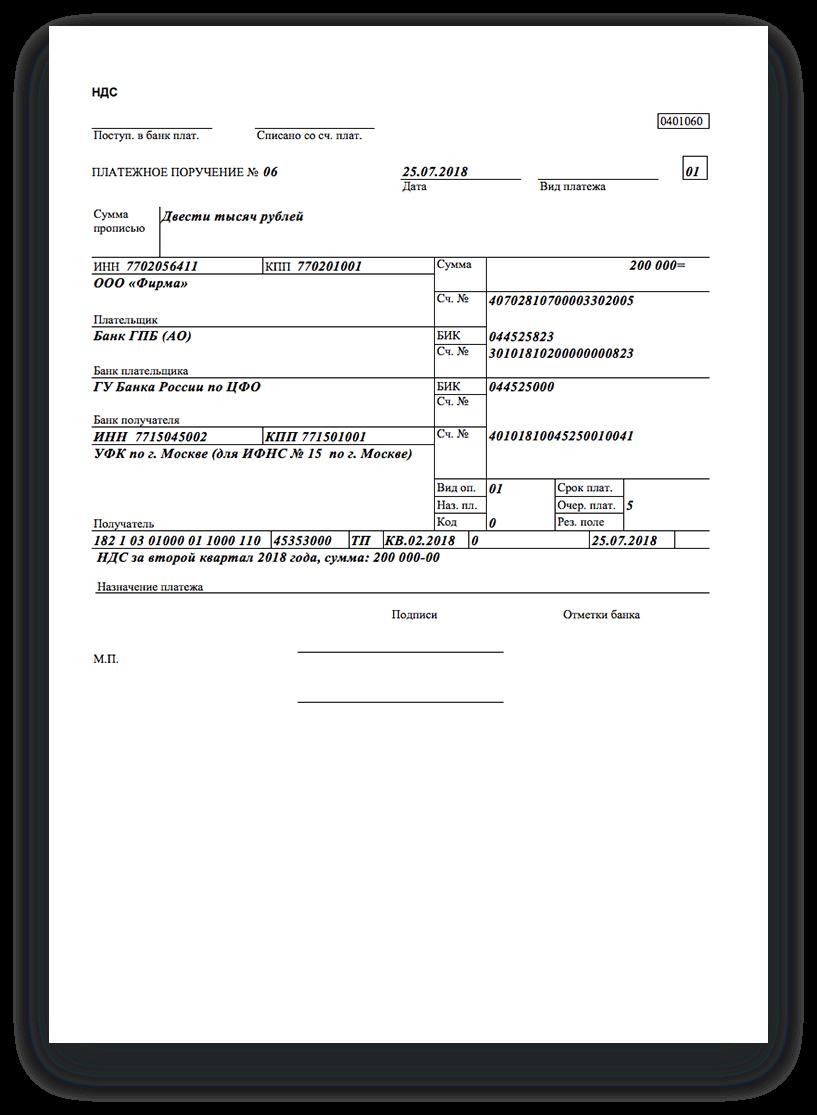 Пример платежки поНДС за2 квартал 2018 года