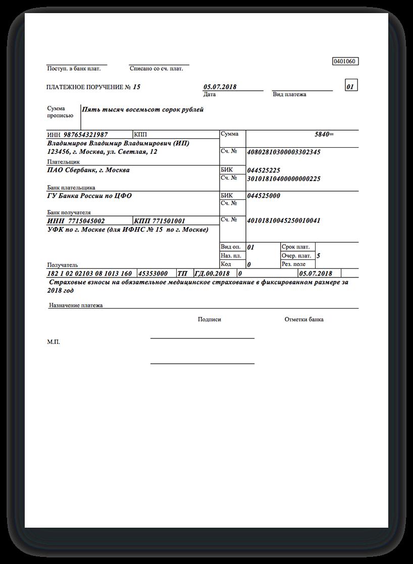 Образец платежки повзносам вФФОМС дляИП